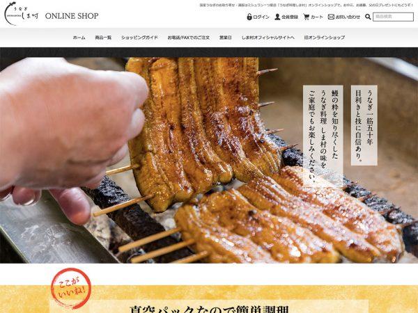 うなぎ料理しま村オンラインショップ