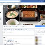 うなぎ料理しま村Facebookページ